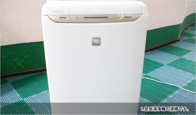 空気清浄器クリーニング-1空気清浄器の清掃です