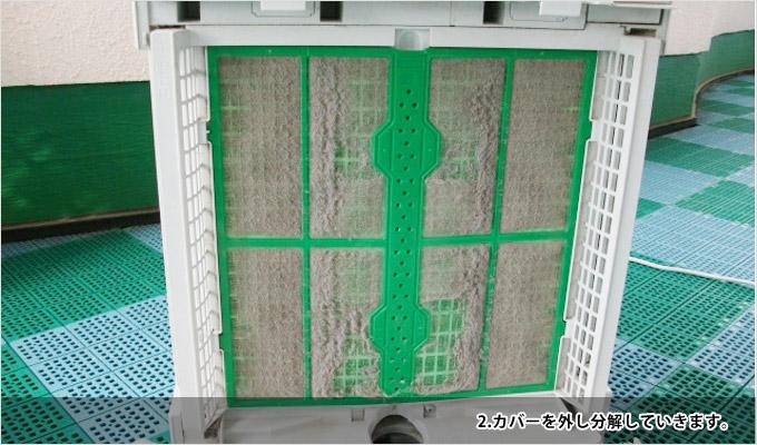 空気清浄器クリーニング-2カバーを外し分解していきます