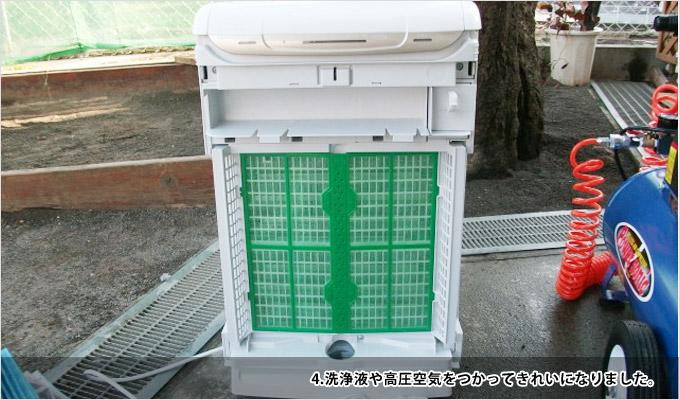 空気清浄器クリーニング-4洗浄液や高圧空気をつかってきれいになりました