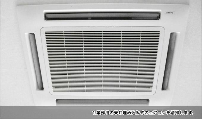 業務用エアコンクリーニング-1業務用の天井埋め込み式のエアコンを清掃します