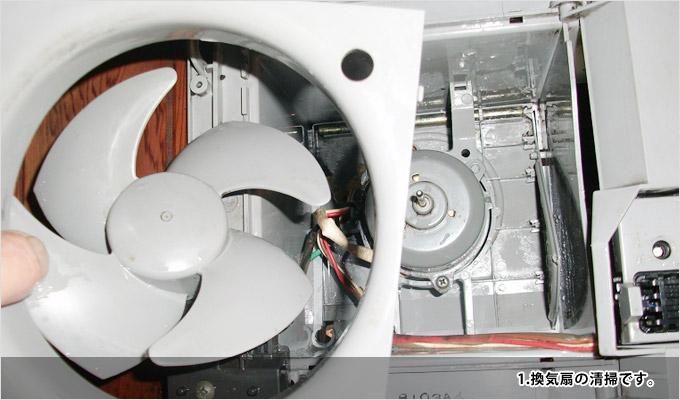 換気扇クリーニング-1換気扇の清掃です