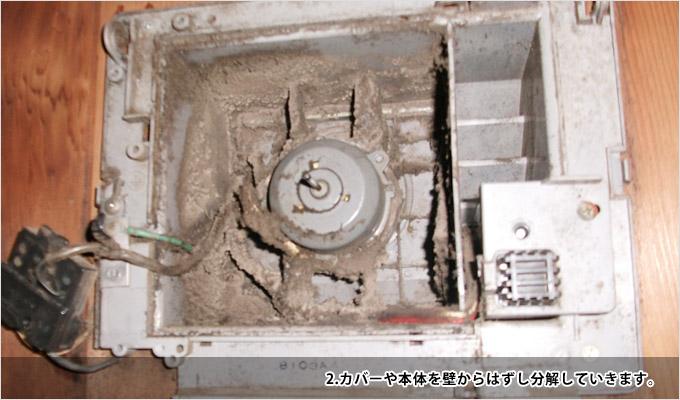 換気扇クリーニング-2カバーや本体を壁から外し分解していきます