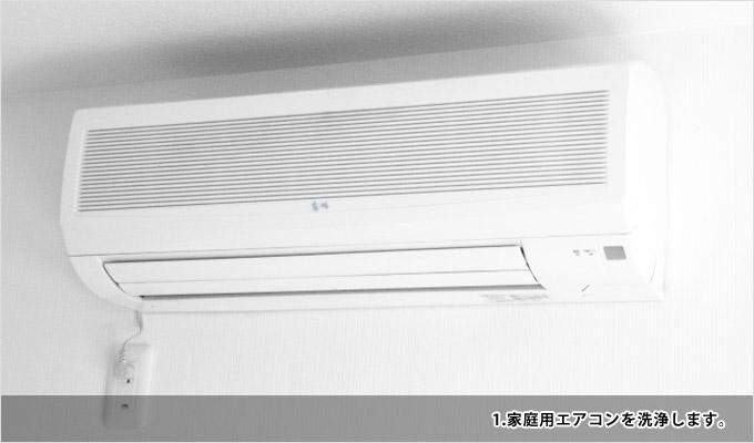 家庭用エアコンクリーニング-1洗浄