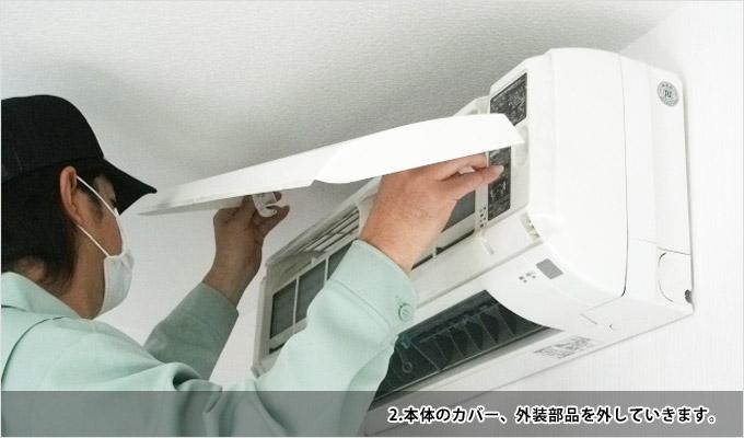 家庭用エアコンクリーニング-2部品取り外し