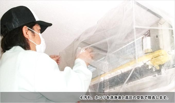 家庭用エアコンクリーニング-4高圧空気にてほこりを除去