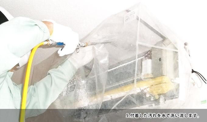 家庭用エアコンクリーニング-5全ての汚れを水で洗い流します