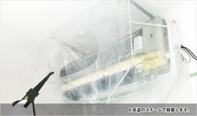 家庭用エアコンクリーニング-6高温のスチームで殺菌します