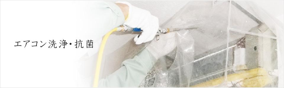 エアコン洗浄・抗菌