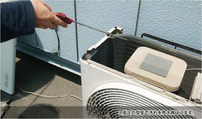 エアコン室外機クリーニング-3高圧の空気で汚れを吹き飛ばします